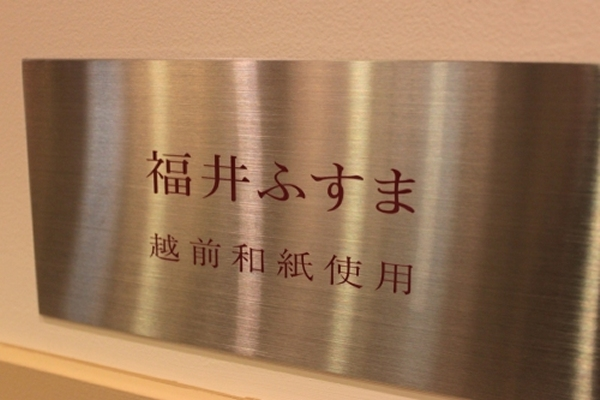 TULLY\'Sの新規オープン店に越前和紙!_f0229508_971534.jpg