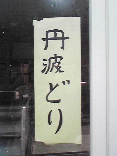 漢字_b0068412_15363473.jpg
