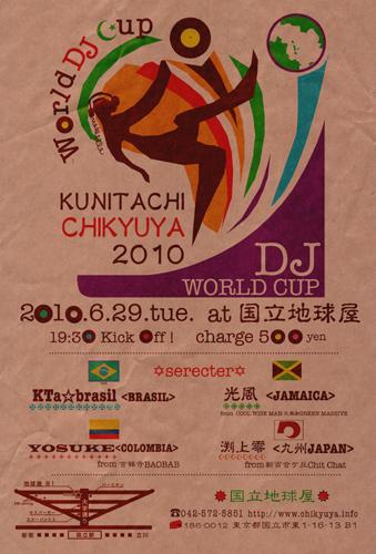 2010.6.29.tue. kick off 19:30『WORLD DJ CUP!』at国立地球屋 _b0032617_14543985.jpg