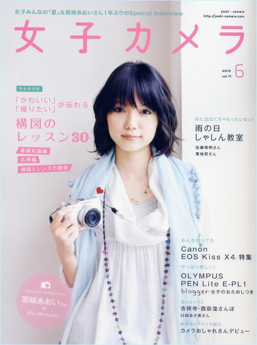 日和相機雜誌──女子カメラ(女子相機)_c0073742_155152.jpg
