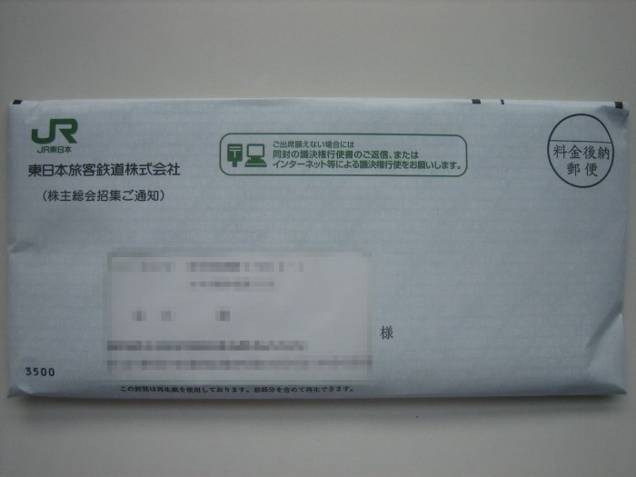 東日本旅客鉄道から召集令状_e0120143_23392081.jpg