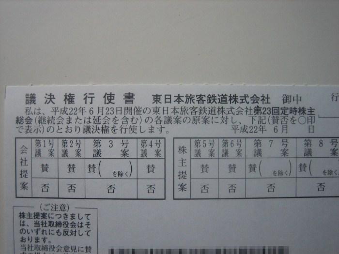 東日本旅客鉄道から召集令状_e0120143_23393024.jpg
