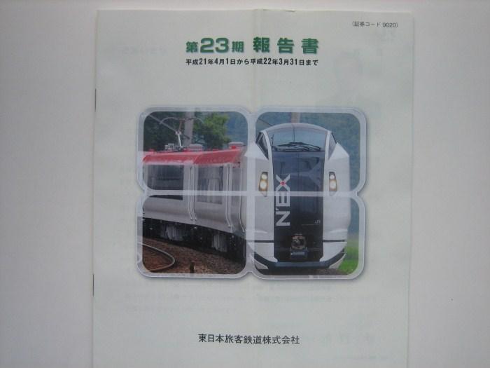 東日本旅客鉄道から召集令状_e0120143_23394014.jpg