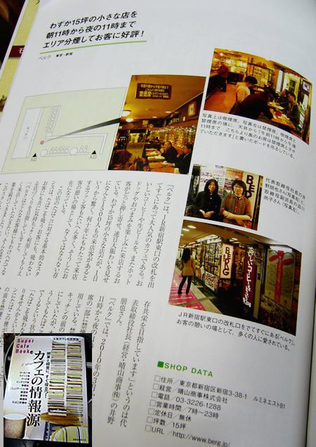 "掲載情報♪ MOOK本\""Super Cafe Book vol.8\"" #berg_tabako_c0069047_1244335.jpg"