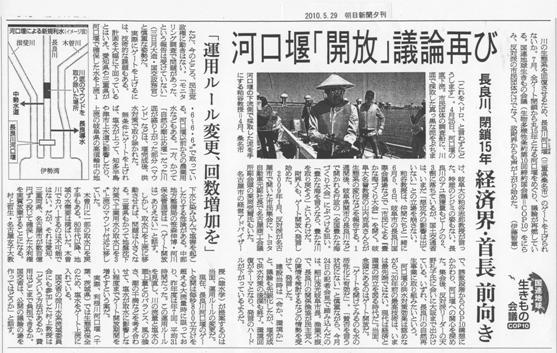 長良川の不漁と漁民の河口堰開放要求 再び_f0197754_13301078.jpg