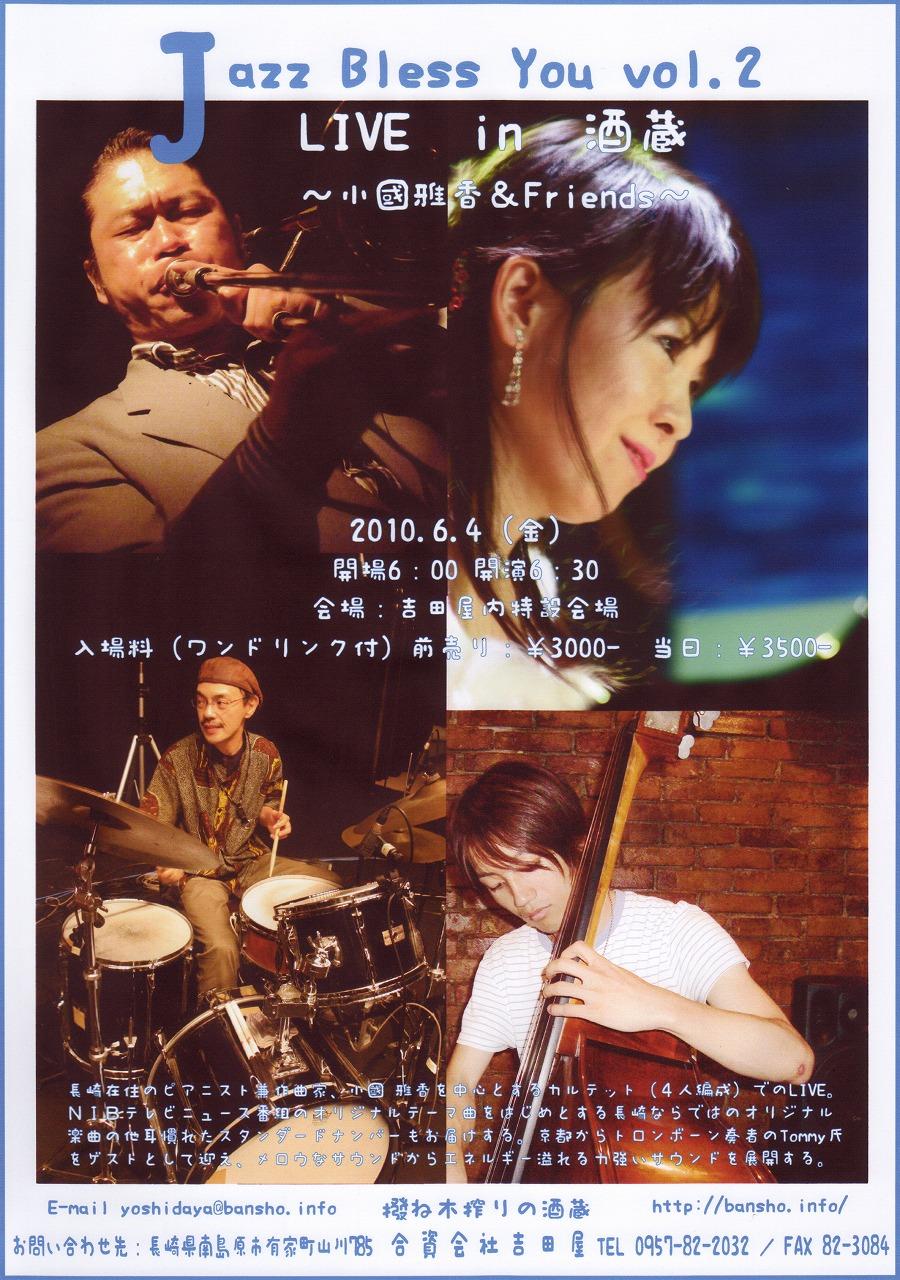 九州ツアー、明日は最終日。_d0052485_0132915.jpg