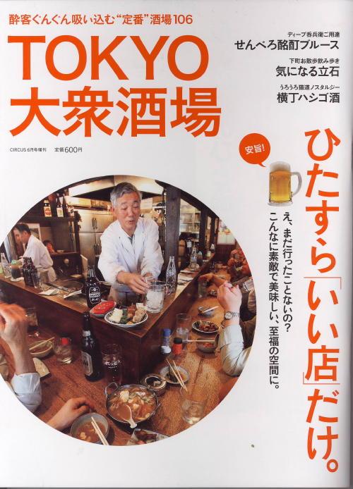 「TOKYO大衆酒場」創刊号_f0060530_15422749.jpg