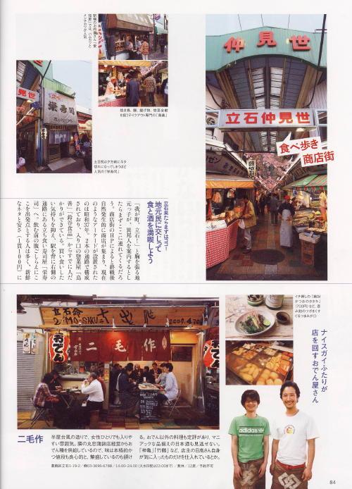 「TOKYO大衆酒場」創刊号_f0060530_15425932.jpg