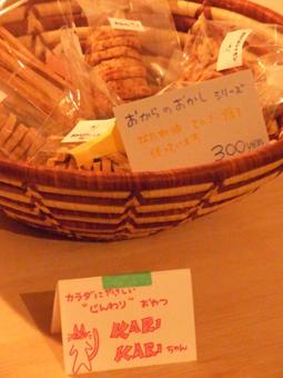 KARIKARIちゃん_d0131137_02238.jpg
