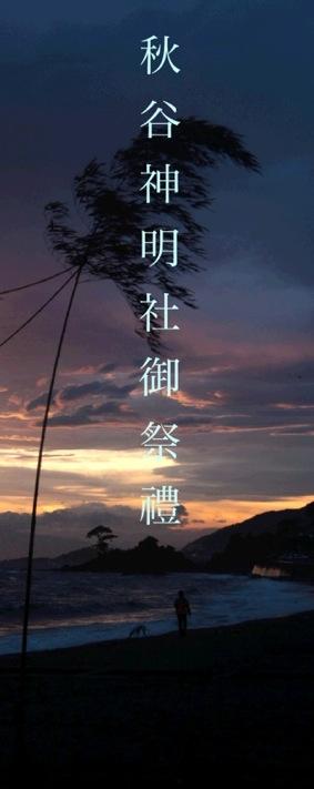 秋谷スケッチ  秋谷神社 お祭り_f0156448_20352659.jpg