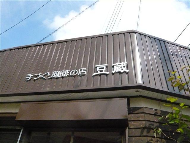 服部マジック、豆蔵 編_b0137969_2175730.jpg