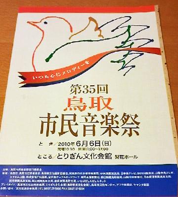 鳥取市民音楽祭_d0155569_15402716.jpg