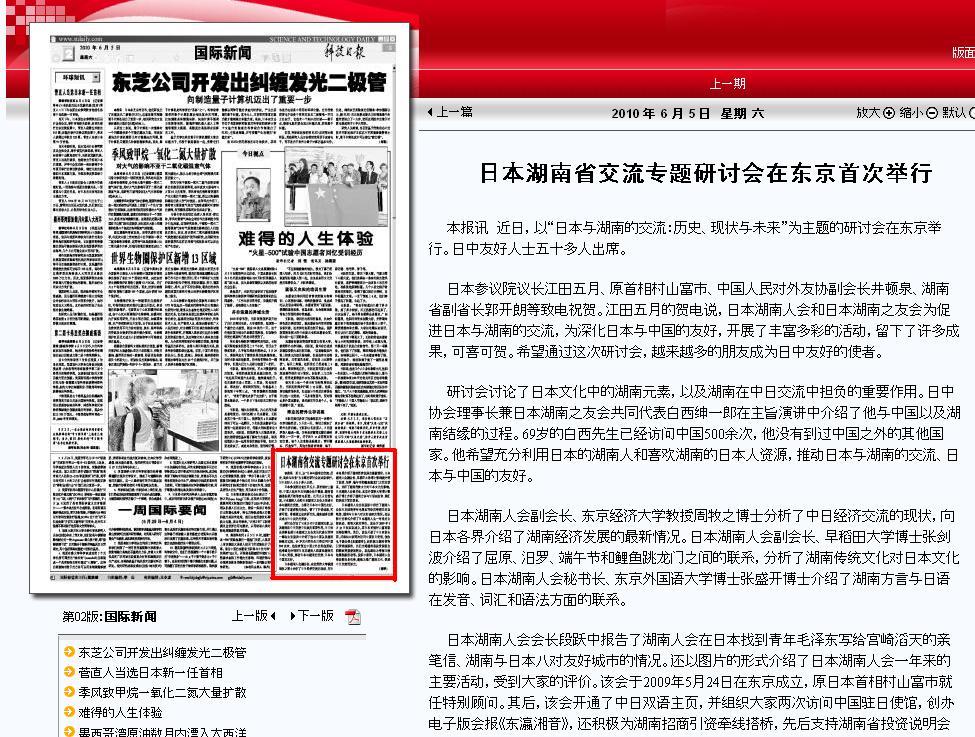 日本湖南人会主催一周年記念会開催の記事 中国の科技日報に大きく掲載_d0027795_8224814.jpg