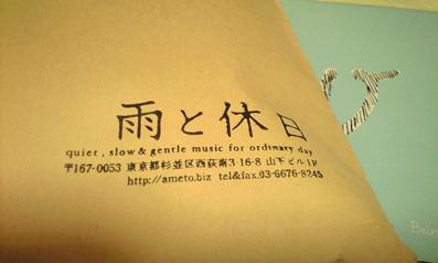 f0019410_2105968.jpg