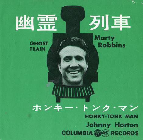 マーティ・ロビンス Marty Robbins_b0002123_9493270.jpg