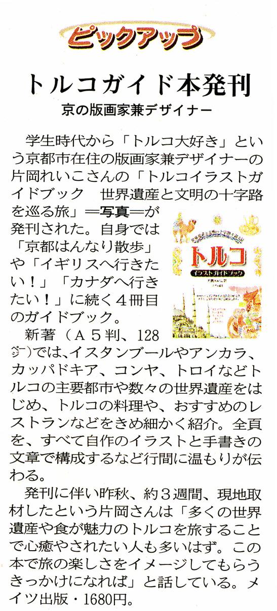 『トルコ イラストガイドブック 世界遺産と文明の十字路を巡る旅』が京都新聞に掲載されました_b0182223_21591837.jpg