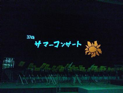 大阪にある「淀川工科高校」のサマーコンサートに行って_f0163730_2220105.jpg
