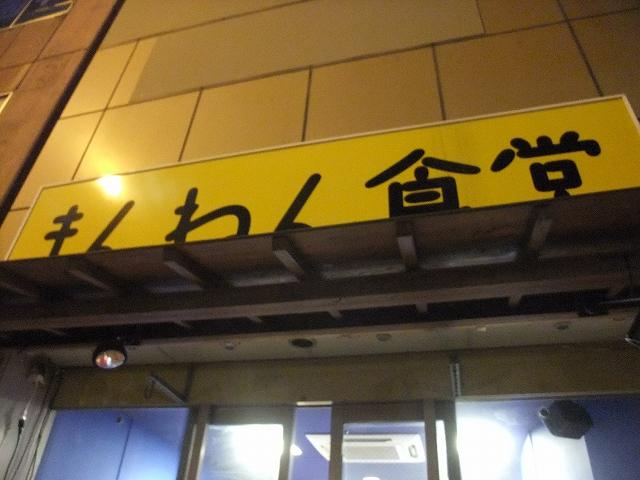 小倉 まんねん食堂_f0050534_8582177.jpg
