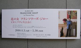 笠間日動美術館_f0139963_631640.jpg