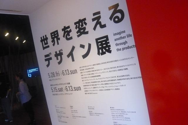 世界を変えるデザイン展@六本木AXIS_f0164187_14582343.jpg