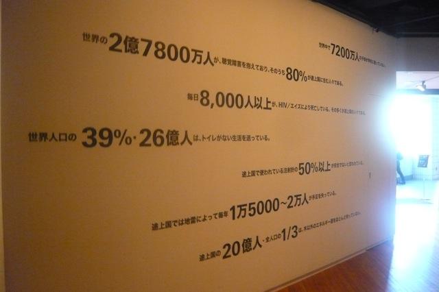 世界を変えるデザイン展@六本木AXIS_f0164187_14584056.jpg