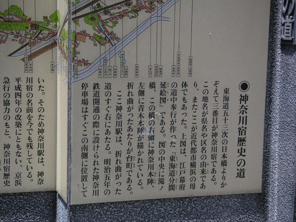 神奈川宿_e0017093_128893.jpg