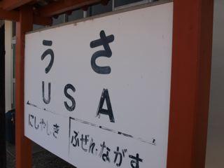 USAへ_f0232994_5204361.jpg