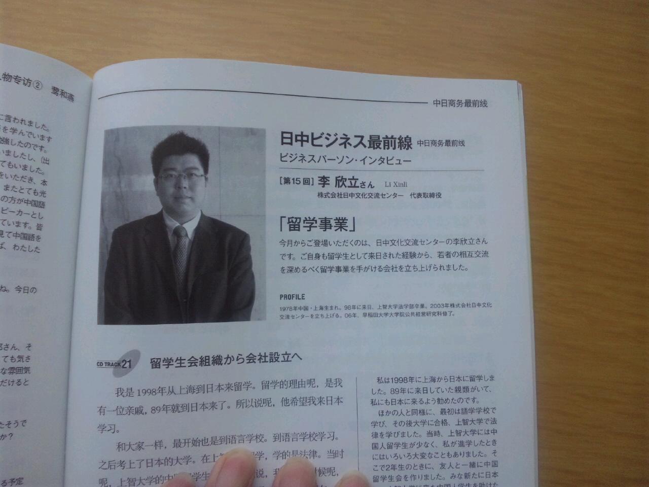李欣立さん 中国語ジャーナル6月号に大きく登場_d0027795_11142018.jpg