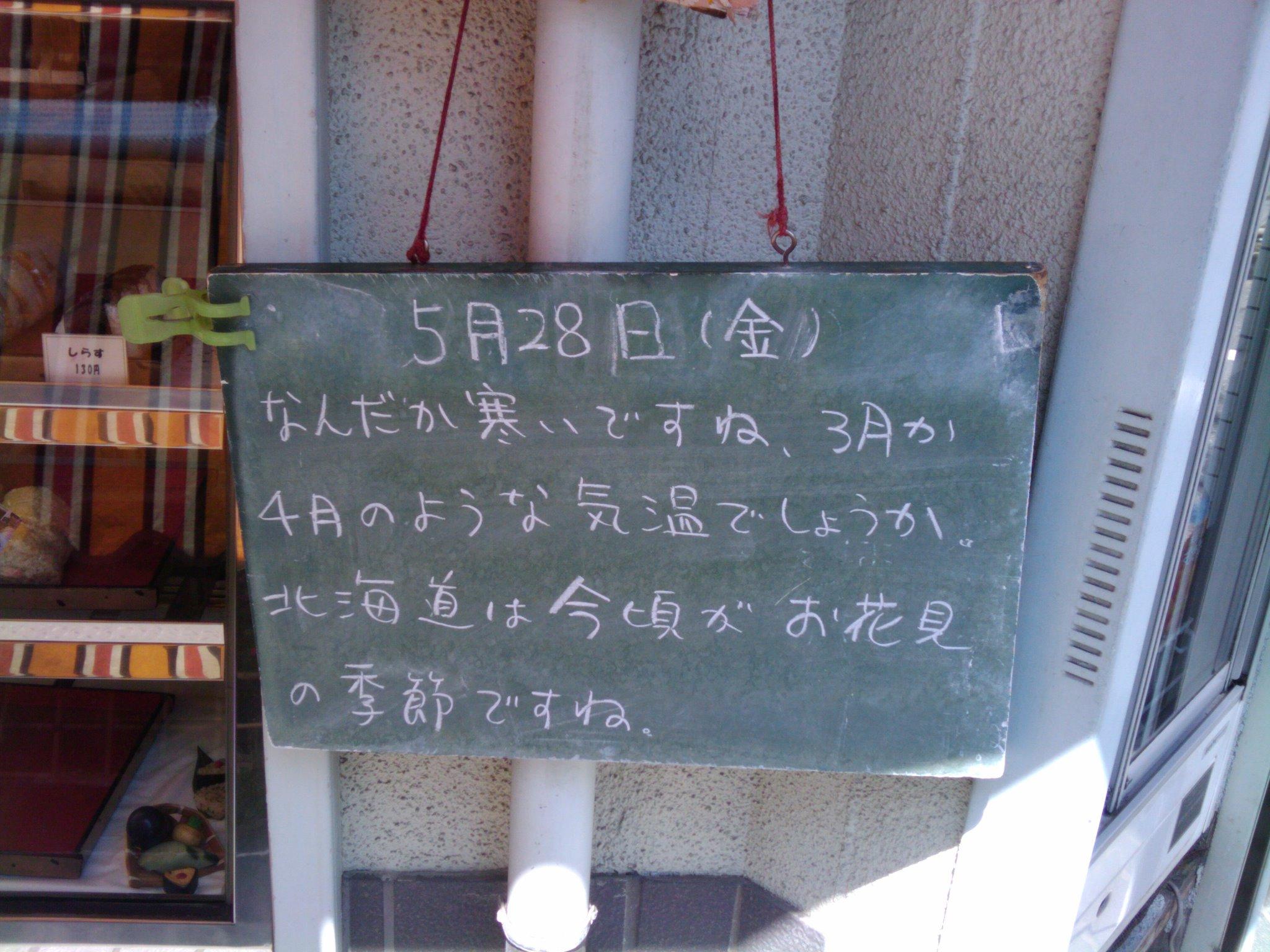日々続ける大切さ―近所のお米屋さんから学ぶ_e0123104_6434955.jpg