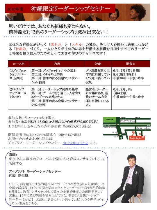 沖縄限定リーダーシップセミナー開催のご案内!_c0048713_144621.jpg