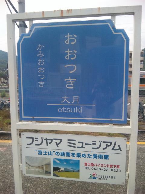 今富士吉田へ向かっています_f0165126_14345045.jpg