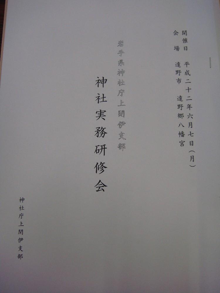 支部研修会_c0111229_19214762.jpg