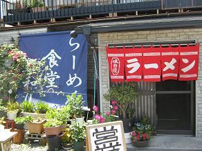ら32/'10 『らーめん食堂 日和り』@鉾田_a0139242_6251571.jpg