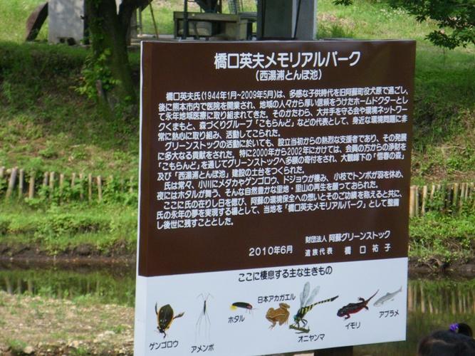橋口英夫メモリアルパーク_a0114743_179851.jpg