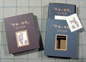「甲虫切手型録」制作記(15)第二集完成_f0152544_0545776.jpg