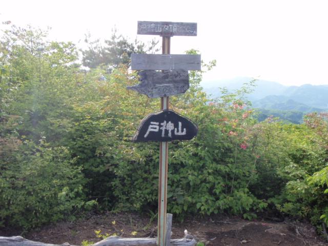 戸神山_e0081753_22185621.jpg