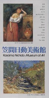 笠間日動美術館 その二_f0139963_23374397.jpg