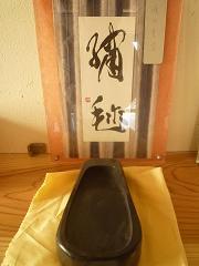 甲州雨畑硯 (こうしゅう あまはたすずり)_d0078471_1105985.jpg