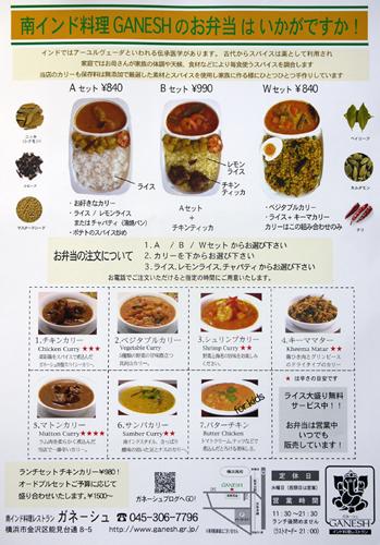 新お弁当メニュー_e0145685_737214.jpg