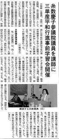 沖縄戦・基地被害の実態訴える―平和行進事前学習会で講演_f0150886_17551630.jpg