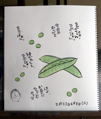 豆ごはぁん_c0151900_1081827.jpg