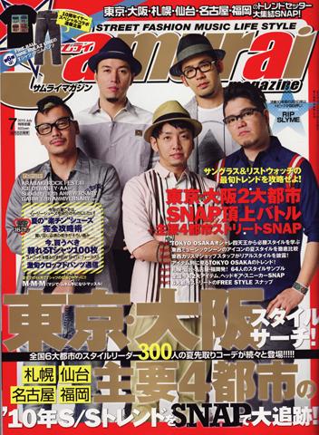 samurai magazine 7月号_d0101000_1833443.jpg