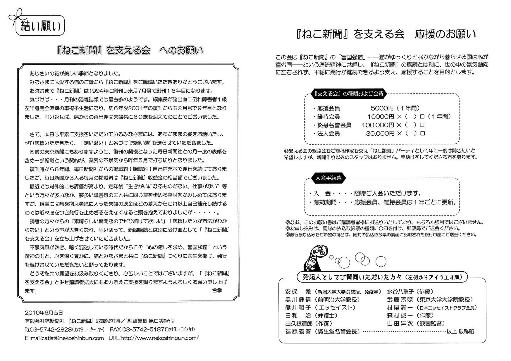 ピンチ!ねこ新聞_e0101312_18342691.jpg