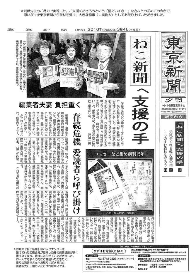 ピンチ!ねこ新聞_e0101312_18354034.jpg
