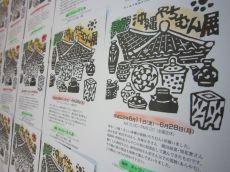 明日から「沖縄やちむん展」_f0197821_12215989.jpg