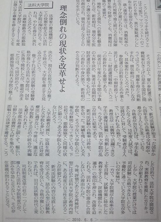 ポイントと小沢一郎幹事長(民主党)起訴か?_a0065225_10145420.jpg