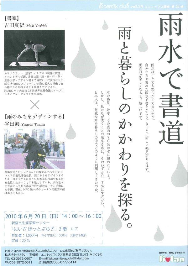 雨水で書道_d0004728_643131.jpg