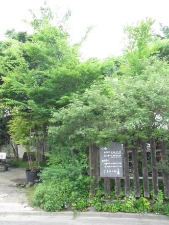 カフェ巡り 奈良。_d0131137_2114567.jpg