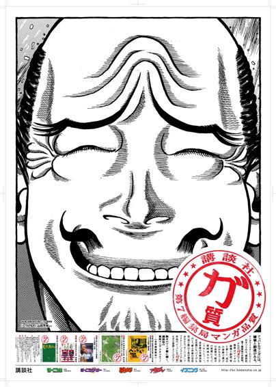 vol.779. 山田芳裕『へうげもの』@朝日新聞「ガ質」_b0081338_372952.jpg