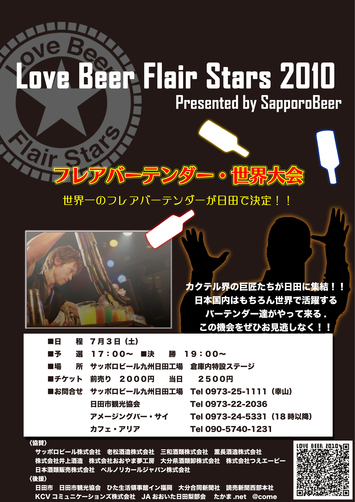 LOVE BEER FLAIR STARS 2010_e0153048_20195555.jpg